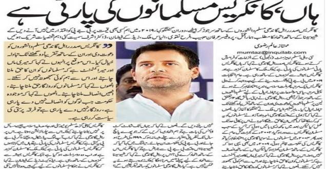 Did Rahul Gandhi said congress is a party of Muslims