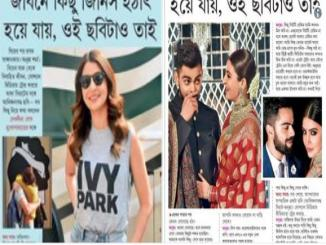 Anushka Sharma angry on Ei Samay over fake news on personal life