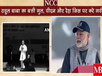 Rahul Gandhi don't know NCC training PM reply