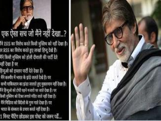 This viral message of Amitabh Bachchan can put you in trouble if you share
