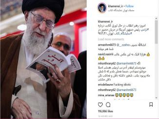 Ayatollah Khamenei Shares Picture of Himself Reading Fire and Fury