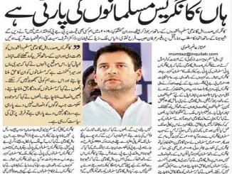 Yes Did Rahul Gandhi said congress is a party of Muslims