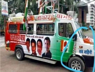 Did Congress use hearse van for Campaigning in Madhya Pradesh