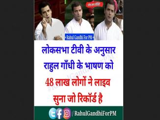 Was Rahul Gandhi's speech in Lok Sabha was seen by 48 Lakh viewers