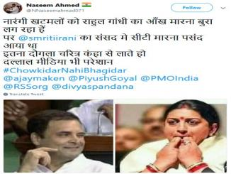 fake news check: Did Smriti Irani Whistle In Parliament?