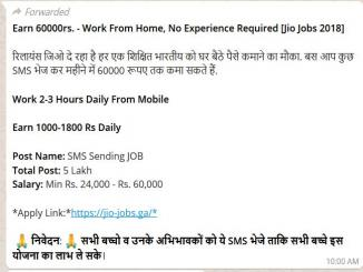 Reliance Jio SMS Sending JOB 2018 is fake