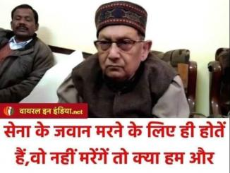 Soldiers die, such things happen, BJP MP Nepal Singh Old statement