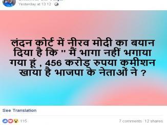 Did Nirav Modi confess to bribe BJP, Congress leaders to escape India