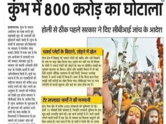 Scam of 800cr during Kumbh 2019, viral on social media