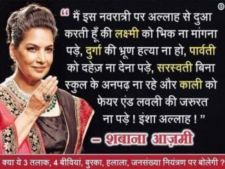 shabana azmi kangana ranaut tweet on Durga, Sarswati, Parvati, Lakshmi, Kali goes viral