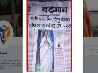 Mamata Banerjee: give me 42 seats, I'll make Hindus cry, is fake
