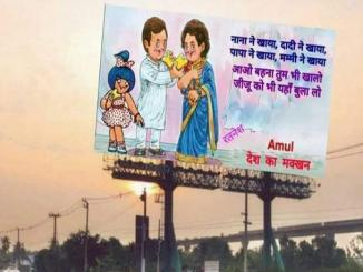 Billboard Rahul gandhi amul baby ads, Priyanka Gandhi is fake