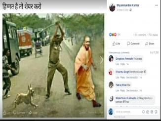 UP CM Yogi doctored Image shared for above 175k times