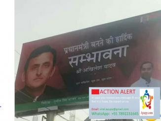 Akhilesh Yadav congratulated on the possibility of becoming PM