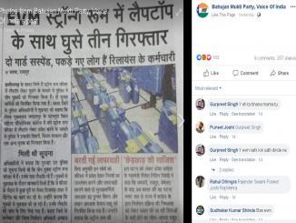 EVM Strongroom, Man arrested with laptops in Chhattisgarh