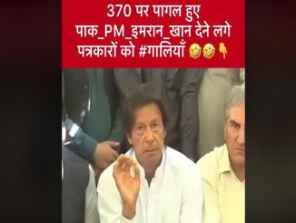 Imran Khan losing his cool