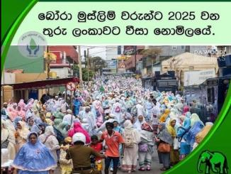 Did Sri Lankan government grant free visa for Bora Muslims up to year 2025