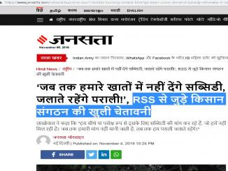 BBC Jansatta Web competes each other to spread fake news on RSS