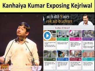 Fact check: Kanhaiya Kumar exposing Kejriwal like a boss