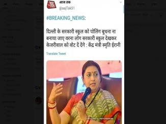 aajtak51 spreads fake news on BJP leader Manoj Tiwari, Smiriti Irani, Sambit Patra
