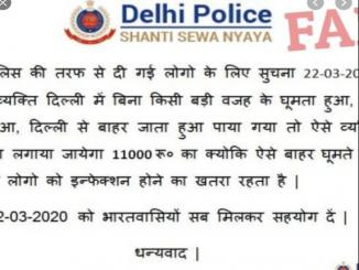 Delhi police claims Rs 11,000 fine, violating Junta curfew, March 22